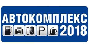 Автокомплекс-2018 с 30.10 по 01.11.2018 в Экспоцентре