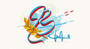 ООО «Компания «ТехноСистемы» поздравляет Вас с Днем защитника Отчества!