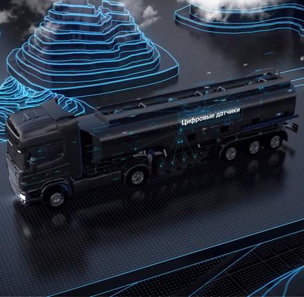 Автоматизированный комплекс гарантированной доставки топлива (АКДТ)