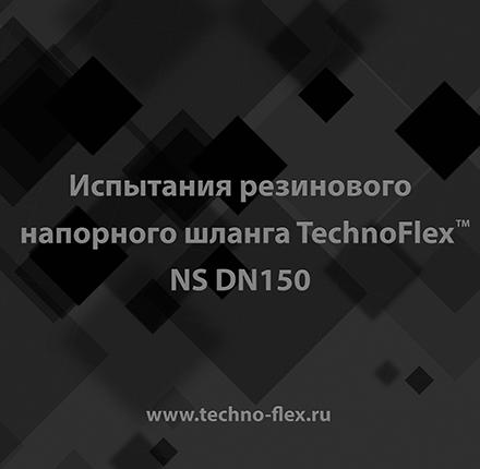 Испытания резинового напорного шланга TechnoFlex серии SureFlat NS DN150
