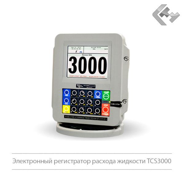 Электронный регистратор расхода жидкости TCS3000