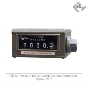 Механический регистратор расхода жидкости серии 7887