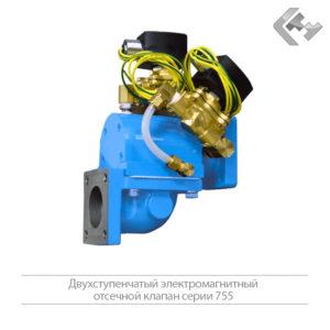 Двухступенчатый  электромагнитный отсечной клапан серии 755