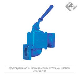 Двухступенчатый механический отсечной клапан серии 750