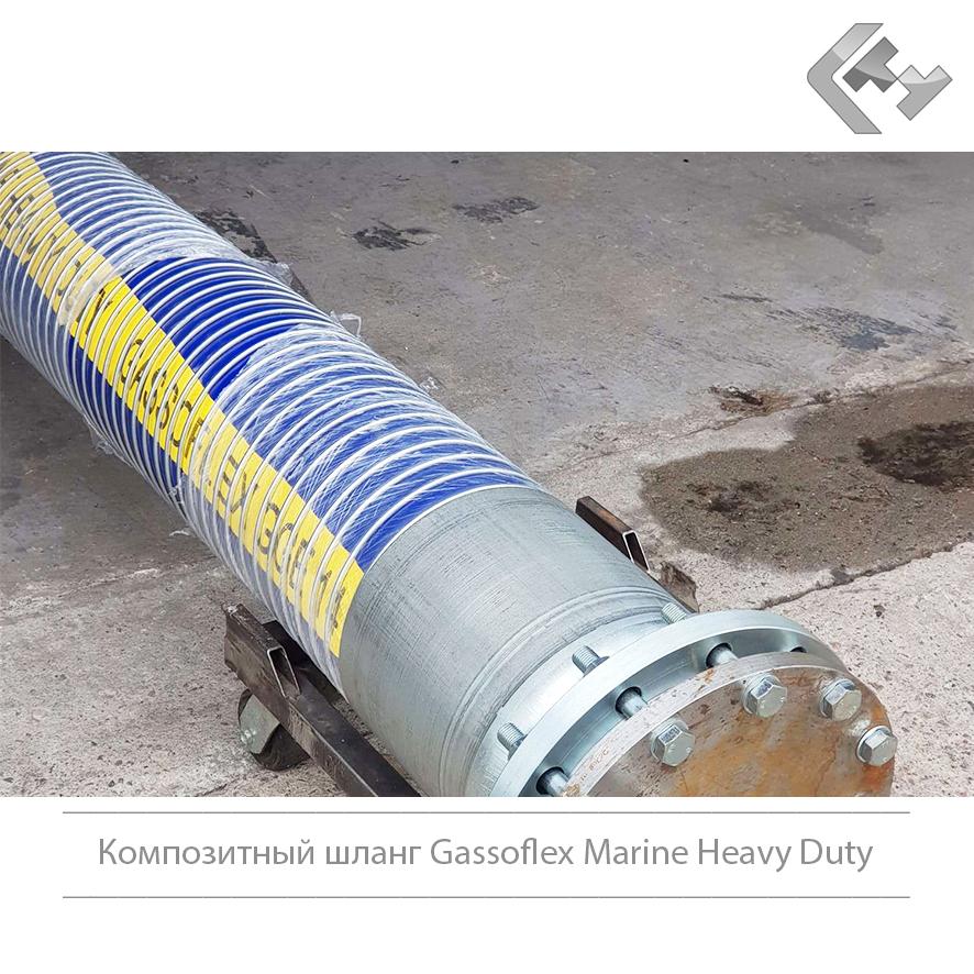 Композитные шланги Gassoflex Marine Heavy Duty