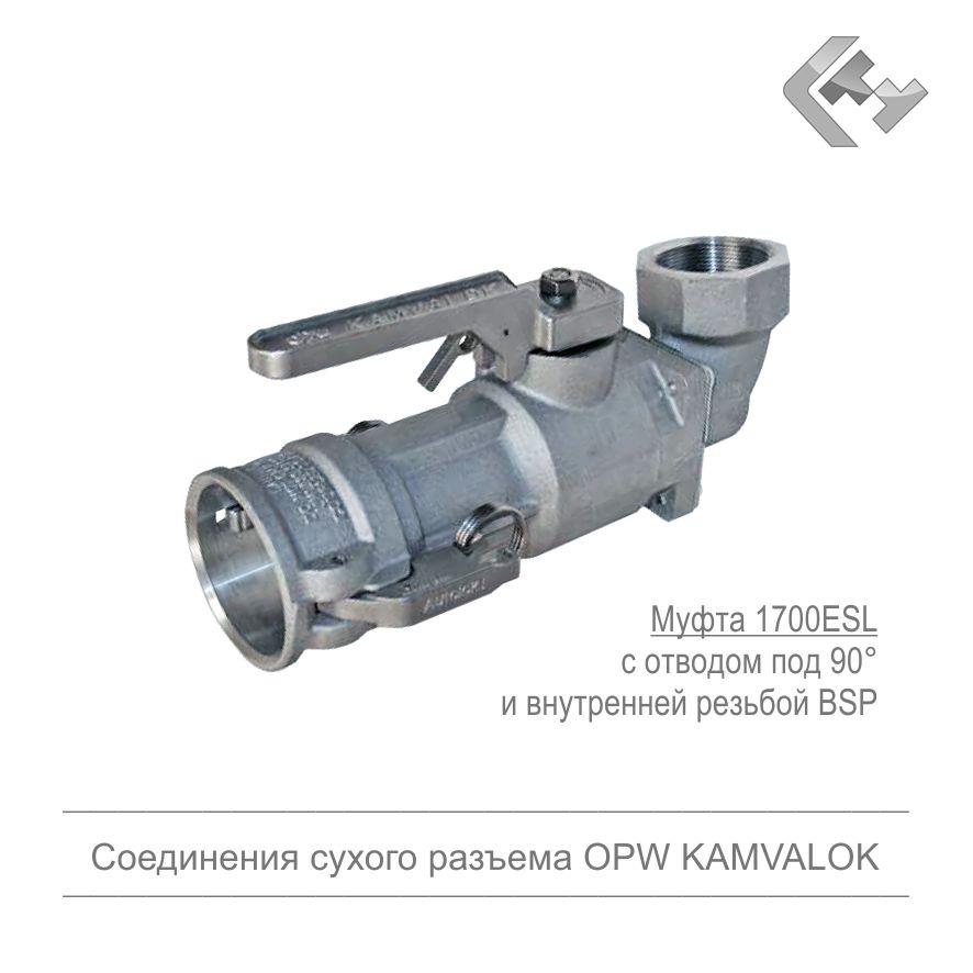 Соединения сухого разъёма OPW KAMVALOK