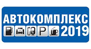 ООО «Компания «ТехноСистемы» на выставке «Автокомплекс-2019»