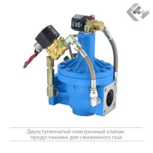 Двухступенчатый электронный клапан предустановки для сжиженного газа